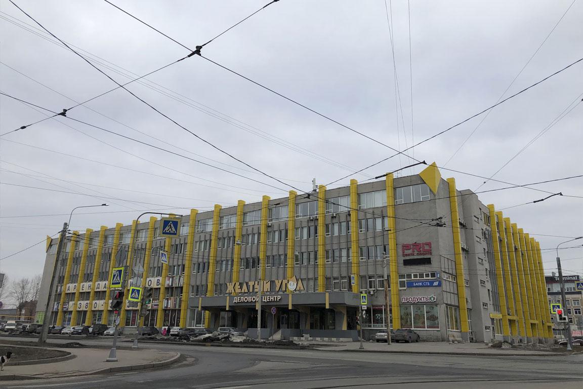 Деловой центр «Желтый Угол»